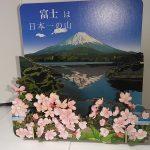 3Dポストカード富士山