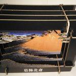 3Dポストカード葛飾北斎 赤富士